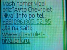 Кременчужанин «выиграл» автомобиль за 4 тыс. грн.