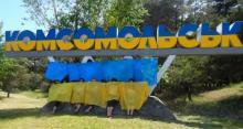Парламент хочет переименовать Комсомольск в Горішні Плавні