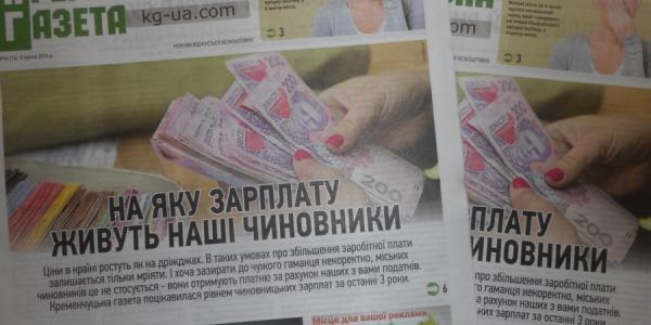 На какую зарплату живут наши чиновники и о культуре народных избранников - читайте в новом номере «Кременчугской газеты»