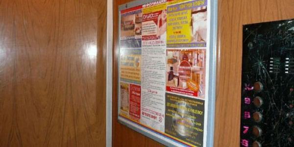 В Кременчуге плата за размещение рекламы в лифте на уровне «благотворительности»