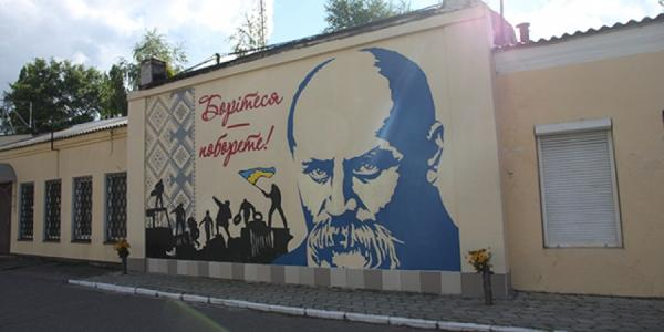 В Кременчуге граффити Шевченко больше «не плачет»