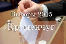 Сегодня в Кременчуге проходят повторные выборы мэра