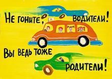Водителей просят быть внимательней: на дорогах дети