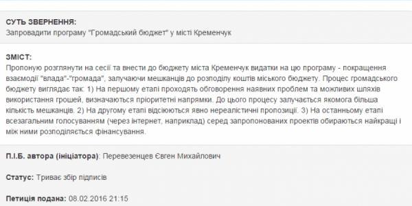 От мэра Кременчуга требуют прозрачно использовать бюджетные деньги