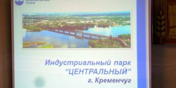 В мэрии Кременчуга разработали «дорожную карту» продвижения Индустриального парка