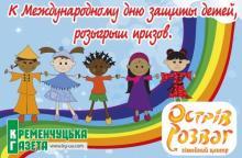 Ко Дню защиты детей «Кременчугская газета» раздает подарки