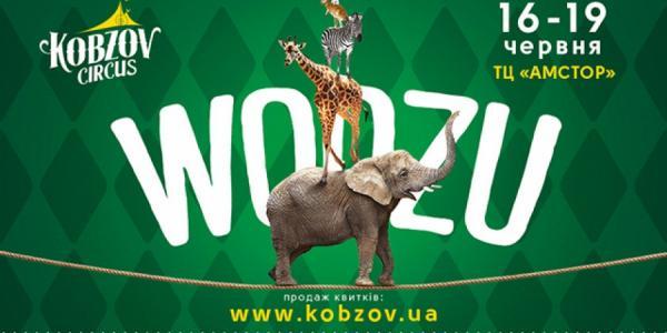 Кременчужанам покажут самое масштабное цирковое шоу