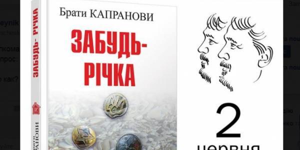 Братья Капрановы презентуют кременчужанам исторический роман «Забудь-река»
