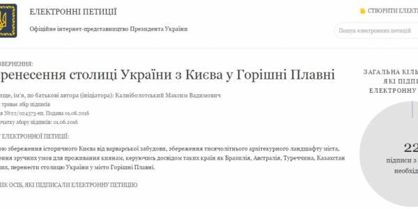 Горишни Плавни предлагают сделать столицей Украины