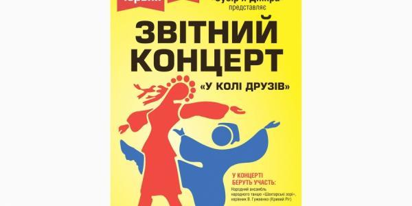 Сегодня танцоры «Сузір'я Дніпра» отчитаются «В кругу друзей»