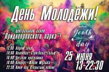 Ощути разницу: День молодежи в Кременчуге и Полтаве
