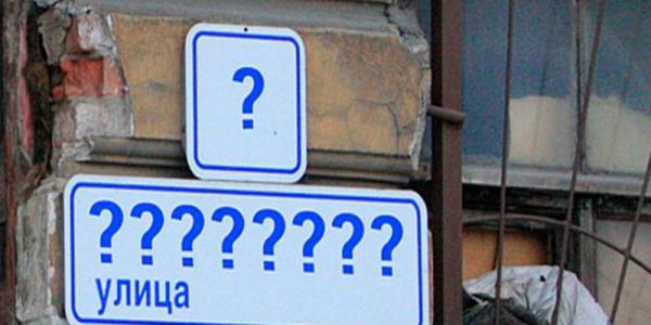 Кременчугский горсовет опять не поддержал переименование улиц