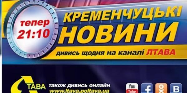 «Кременчуцькі новини», поддерживающие Малецкого, «ушли» в отпуск