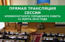 Сессия Кременчугского горсовета: смотрите на нашем сайте