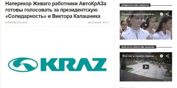 Провластный сайт выдал читателям очередную «утку» о КрАЗе и Жеваго