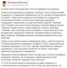 Кременчугские «свободовцы» объявили голодовку
