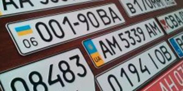 В Полтавской области закончились номера для авто