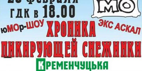 Кременчугская газета дарит два билета на юМОр-шоу «Хроника пикирующей снежинки»