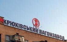Крюковский вагонзавод в августе будет работать только полмесяца