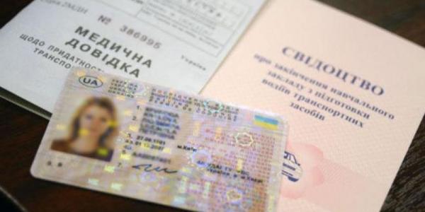 Для кременчугских водителей «упрощена» процедура замены водительских прав