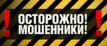 В Кременечуге заработок мошенников за сутки составил больше 25 тыс. грн.