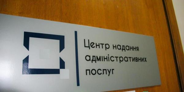 Кременчугский ЦПАУ назван самым прогрессивным в Полтавской области