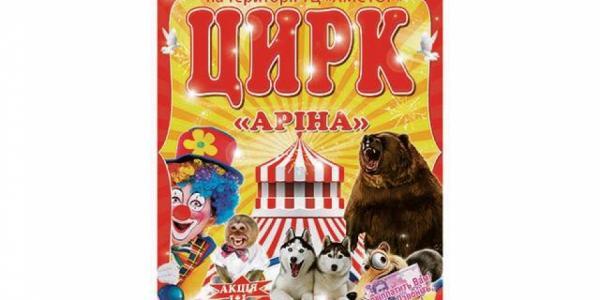 В Кременчуг приедет цирк, готовый платить зрителям