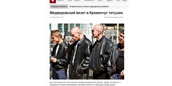 «Бред тудей» придумал титушек Медведовского и прокололся