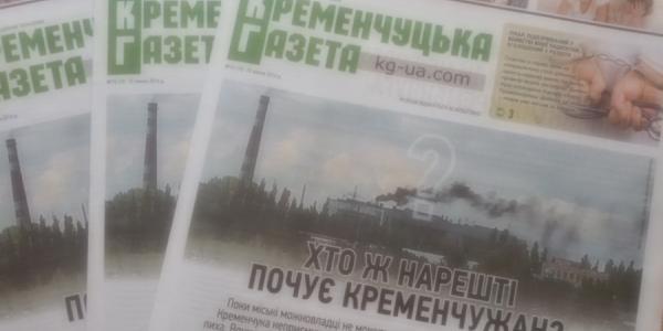 Кто наконец-то услышит кременчужан, экономить или наслаждаться жизнью – об этом в новом номере «Кременчугской газеты»