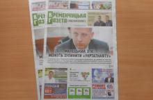 Почему Кременчуг может накрыть безработица, очередное повышение тарифов – об этом в новом номере «Кременчугской газеты»