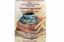 Книги, кофе, картины – Кременчужанам покажут формат встреч 3К