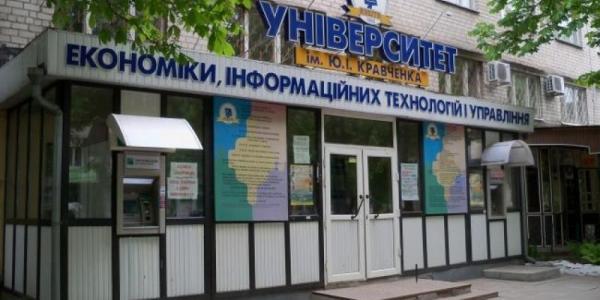 Кременчугские студенты «пожаловались» Министру образования и науки
