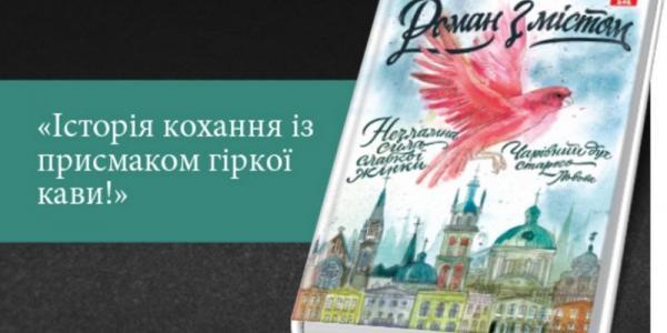 Сестры-кременчужанки презентуют «Роман з містом»
