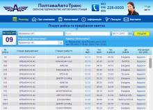 В Кременчуге теперь билет на автобус можно купить онлайн