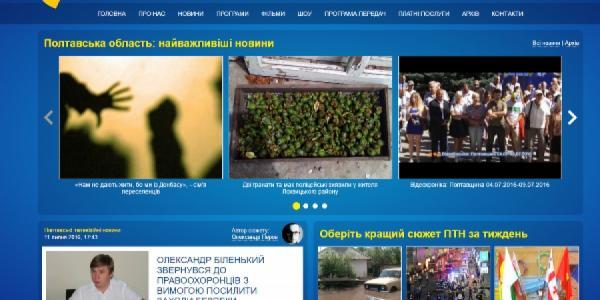 Полтавская ОГТРК прекратила свое существование