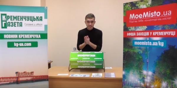 Приходите за призами от «Кременчугской газеты»