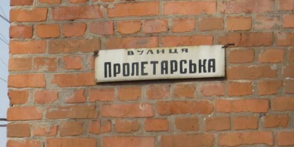 В Кременчуге переименуют улицу Пролетарскую