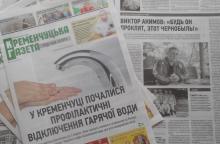 График отключения горячей воды и движения льготных автобусов: вышел номер «Кременчугской газеты»