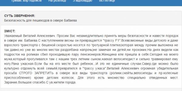 Новая петиция: сквер Бабаева превращается в гоночную трассу