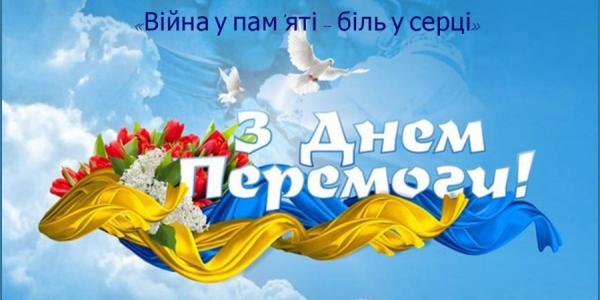 Ко дню Победы жители Лашков выпустят «голубей мира»
