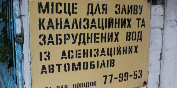 В случае аварии на СП-17 половина Кременчуга будет обезвожена