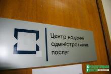 Кременчугский Центр админуслуг поделился передовым опытом хорошей работы