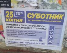 За участие в субботнике с Шаповаловым платят по 300 грн.?