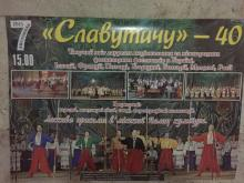 Кременчугский народный ансамбль «Славутич» приглашает на свое 40-летие