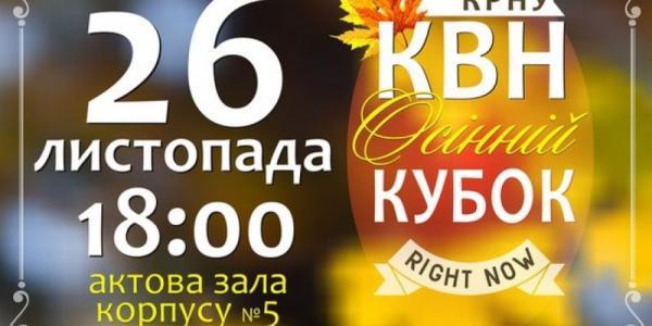 В Кременчуге пройдет игра Учебной лиги КВН