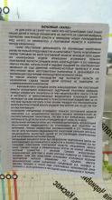 В городе расклеивают листовки против милиционеров