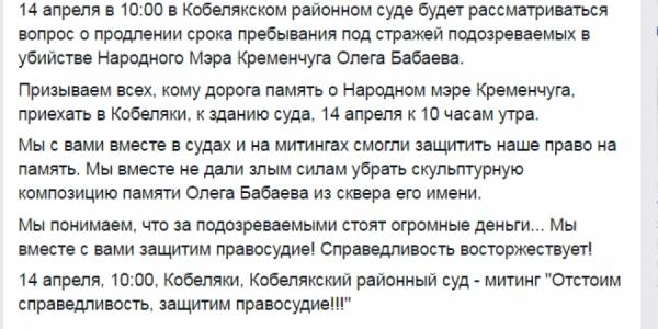 В Кобеляках собирают митинг на суд по убийству Бабаева