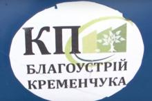 КП «Благоустройство Кременчуга» через неделю может остановиться
