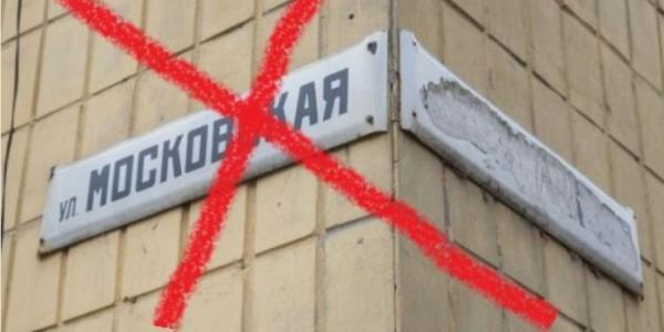Кременчугскому горсовету предлагают переименовать улицу Московскую