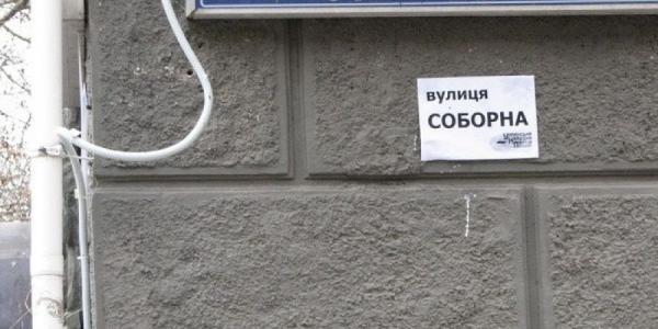 В июле депутаты горсовета утвердят название улиц, которые потом переименуют